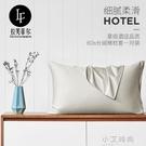 枕頭套 LF拉芙菲爾 酒店枕套一對裝純棉雙人枕頭套單人枕用全棉夏枕芯套【小艾新品】