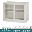 《固的家具GOOD》208-03-AO 玻璃拉門二層式/鐵櫃/公文櫃
