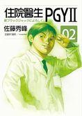 (二手書)住院醫生PGY II(第二集)