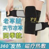 護膝保暖老寒腿男女士自發熱灸磁療護漆蓋關節熱敷炎防寒中老年人 全館免運