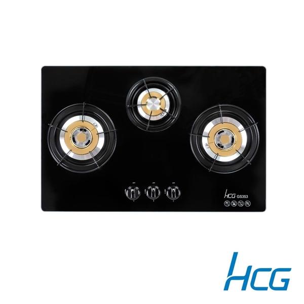 和成 HCG 檯面式三口瓦斯爐 GS353 含基本安裝配送