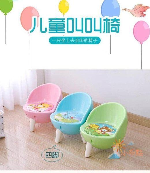 兒童叫叫椅兒童板凳 寶寶靠背椅 四腳叫叫椅學習桌椅安全環保廠家直銷WY免運