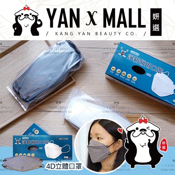 台灣製造 淨新 MD雙鋼印 成人4D立體醫用口罩 (25入/盒)【妍選】