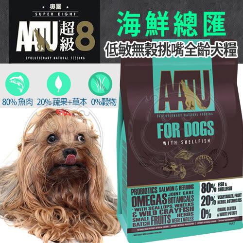 【zoo寵物商城】免運英國AATU超級8》嚴選海鮮總匯低敏無穀挑嘴全齡犬糧-5kg