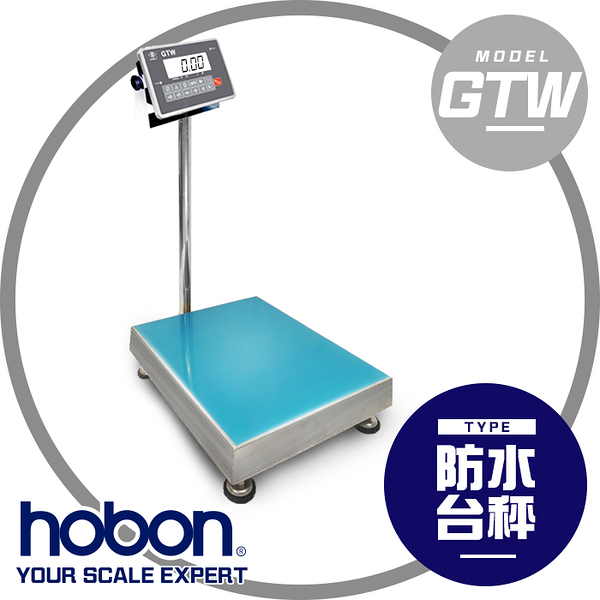 【hobon 電子秤】英展GTW-IP68防水計重台秤