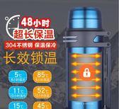 [618好康又一發]保溫杯大容量保溫壺戶外熱水瓶男士保溫瓶