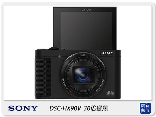 送32G~ SONY DSC-HX90V 30倍變焦 自拍翻轉 電子觀景器(HX90V,台灣索尼公司貨)