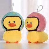 可愛大號黃色小鴨子公仔頭盔鴨兒童玩偶沖鴨網紅毛絨玩具生日禮物 青山市集