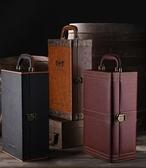 2支紅酒包裝盒葡萄酒紅酒盒手提禮盒箱單雙支禮品袋通用紅酒盒子 夢露YXS