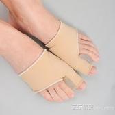 大腳趾器拇指外翻分離器女大腳骨趾頭糾正帶腳型分趾器男 艾莎