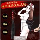 角色扮演 Cosplay 虐戀精品 情趣用品 買送潤滑液 鞭子 BDSM 主僕遊戲【鞭の戲虐】黑紅PU皮鞭子