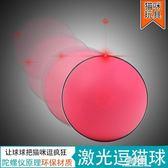 喵仙兒電動球貓玩具球逗貓球震動球寵物用品激光燈逗貓玩具      易家樂