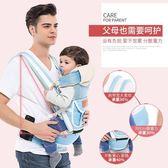 嬰兒背帶新生兒寶寶前抱式小孩帶抱娃橫抱腰凳坐登多功能四季通用 QG1153『愛尚生活館』