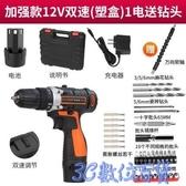 電鑽家用沖擊手電鑽小手槍鑽電動工具螺絲刀充電式多 鋰電手鑽電轉3C
