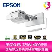 分期0利率 EPSON EB-725Wi 4000流明 超短焦互動高亮彩雷射投影機 上網登錄享三年保固
