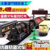 火車軌道火車模型仿真兒童電動軌道車和諧號動車高鐵男孩小火車玩具 衣間迷你屋LX
