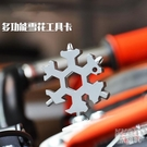 萬能雪花扳手內六角八角雪花扳手工具鋼多功能套裝手動新款板式小 京都3C