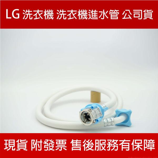 LG樂金耗材 洗衣機進水管 (適用全機種洗衣機)