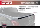 ||MyRack|| TopUp 尾門邊緣防護墊(片) 防撞飾條 防刮 安裝另計 皮卡配件 皮卡尾門