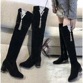 長靴 秋冬時尚女士粗跟過膝長靴女韓版磨砂側拉鏈加絨高筒靴子 【免運】