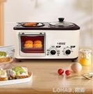 烤面包機家用早餐機多功能四合一小型吐司機早餐懶人神器 220V 樂活生活館 NMS