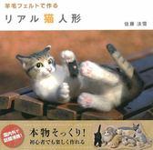 羊毛氈做出可愛貓咪玩偶手藝集