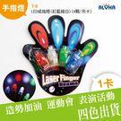 5卡入 LED戒指燈(紅藍綠白)(4顆/吊卡)(T-6) 發光小物/手指燈/跨年/晚會/表演道具