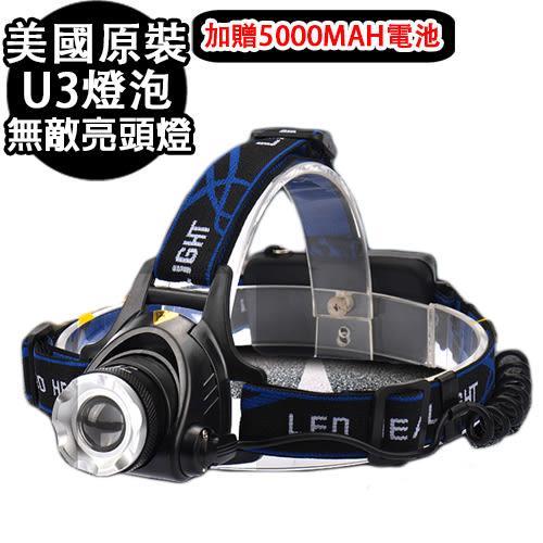 L2頭燈升級版 U3變焦頭燈(伸縮版) 無敵亮三段變焦頭燈 優惠期間贈送4800大容量電池2顆
