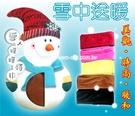【夢想城】生活館 (001711) 雪人暖暖領巾-(黑/紅/粉紅/黃/咖)/保暖圍巾/登山預寒/跨年必備/寒流必備