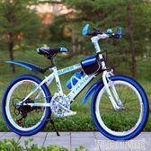 兒童山地變速自行車20寸22寸24寸男女單車8-11-12-14-18歲學生車 DF 科技藝術館