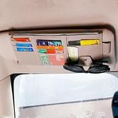 收納套多功能皮革車載通用創意簡約收納袋cd卡包眼鏡夾  【全館免運】