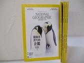 【書寶二手書T1/雜誌期刊_JGX】國家地理雜誌_223~228期間_5本合售_隨海冰消失的企鵝