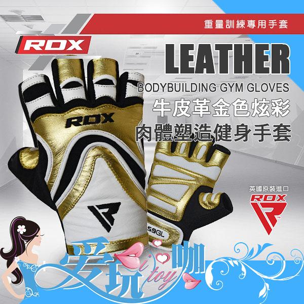 ● M ● 英國 RDX 牛皮革金色炫彩 肉體塑造健身手套 BODYBUILDING GYM GLOVES 重量訓練/健美專用手套