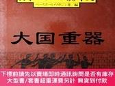 二手書博民逛書店罕見日本スポーツ50年史Y255929 ベースボール·マガジン社 編 出版1979