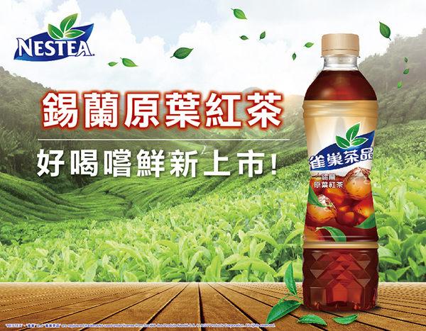 雀巢錫蘭原葉紅茶530g*4瓶