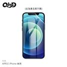 【愛瘋潮】 QinD iPhone 12 Pro Max 6.7吋 百變防爆膜 (2入) 防指紋霧面磨砂膜 螢幕保護貼