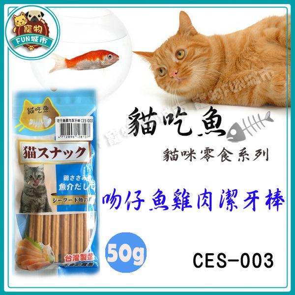 *~寵物FUN城市~*台灣製造《貓吃魚 貓零食系列》CES-003 吻仔魚雞肉潔牙棒50g (貓零食/點心)