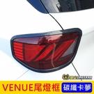 HYUNDAI現代【VENUE尾燈框】碳纖卡夢 2020 2021 VENUE專用 後燈框卡夢 燈罩改裝 Venue配件