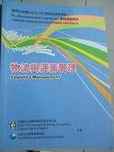 【書寶二手書T6/大學商學_ZAV】物流與運籌管理_國際物流協會