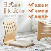 榻榻米椅子床上座椅宿舍懶人椅無腿椅凳日韓靠背椅坐墊飄窗和室椅