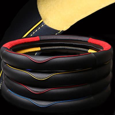 撞色方向盤皮套 方向盤套 方向盤保護套 38cm SUBARU HONDA MAZDA LEXUS LUXGEN 沂軒精品 A0136