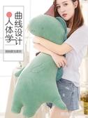 玩偶恐龍公仔床上睡覺抱枕可愛女孩生日禮物抱著娃娃大號毛絨玩具MBS『潮流世家』
