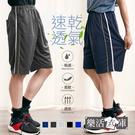 【CP111】百搭滾邊吸濕排汗休閒運動短褲 透氣 抽繩(共五色)● 樂活衣庫