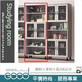 《固的家具GOOD》508-8-AD 合家歡二門書櫃