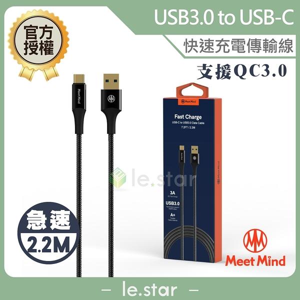 Meet Mind USB3.0 to USB-C 鍍金版-漁網編織抗拉快速充電傳輸線 2.2M