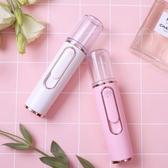 蒸臉器納米噴霧補水儀便攜充電式噴霧器蒸臉器美容儀加濕器冷噴補水神器 小艾時尚