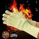 凱夫拉工業級烤箱烤爐加厚防熱500度防燙300度防火隔熱耐高溫手套 〖米娜小鋪〗