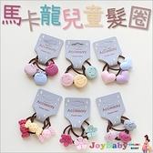 兒童髮圈 可愛馬卡龍嬰兒寶寶髮飾-JoyBaby