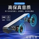 夏新G18電腦音響臺式家用有線小音箱藍芽...