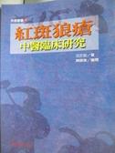 【書寶二手書T8/醫療_LDX】紅斑狼瘡中醫臨床研究_沈丕安